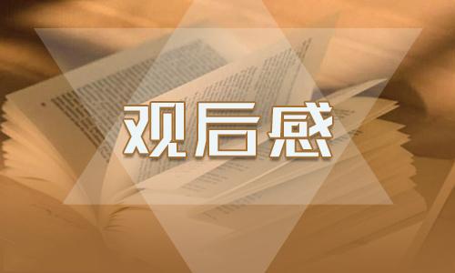 大鱼海棠观后感例文4篇