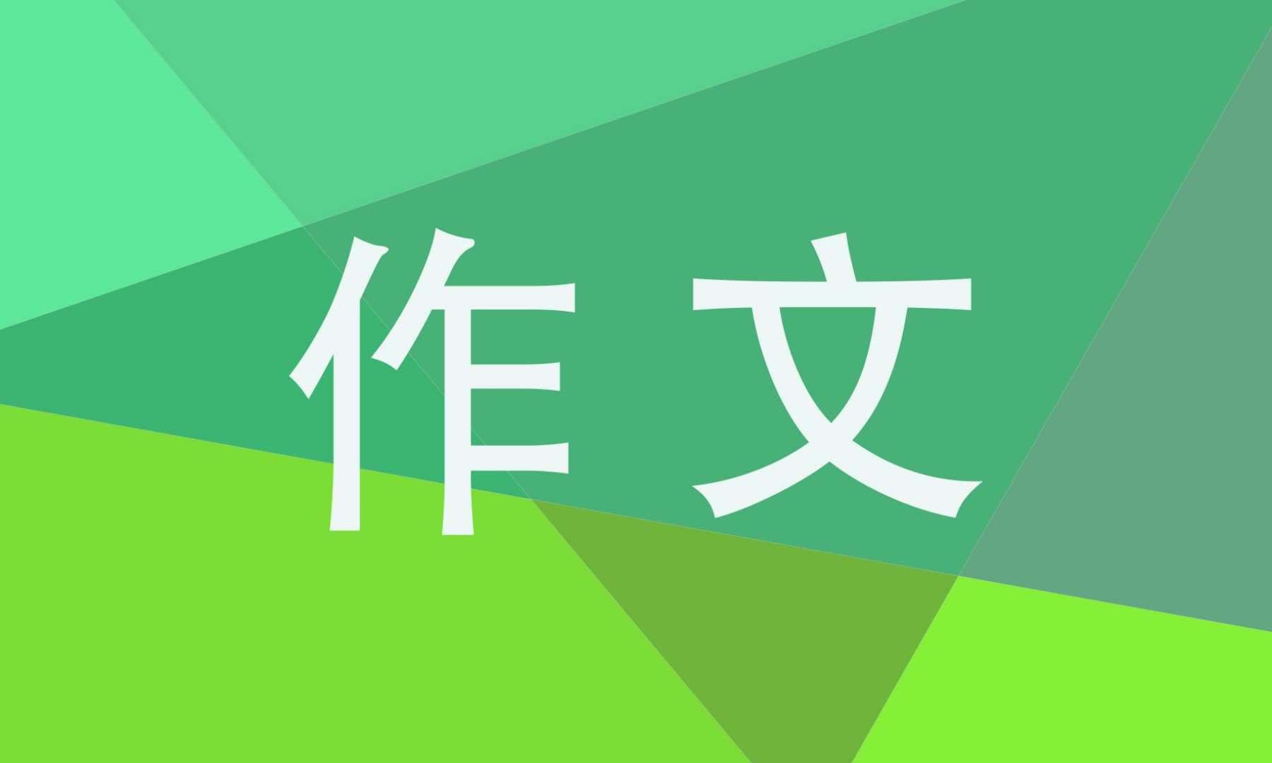 2021年庆祝国庆节作文合集三篇