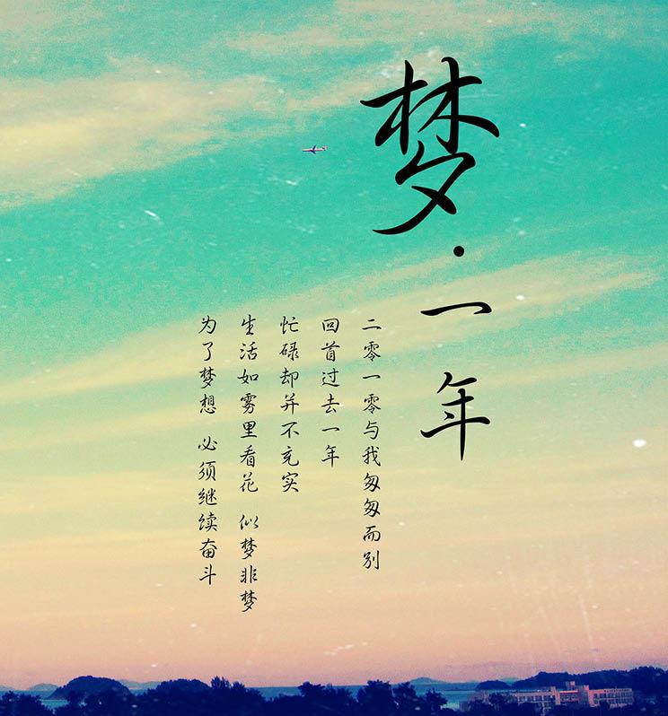 中国梦强国梦感动中国人物先进事迹